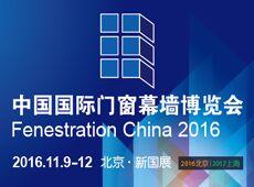 中国国际门窗幕墙展览会