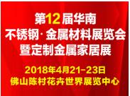 2018第12届华南不锈钢\金属材料展览会